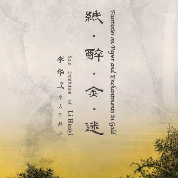 FANTASIES ON PAPER AND ENCHANTMENTS IN GOLD - SOLO EXHIBITION OF LI HUAYI Suzhou Museum