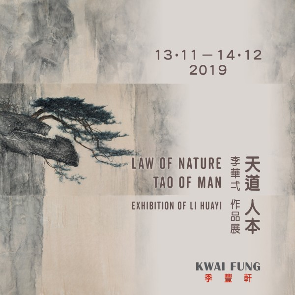Law of Nature, Tao of Man Kwai Fung Hin Art Gallery, Hong Kong