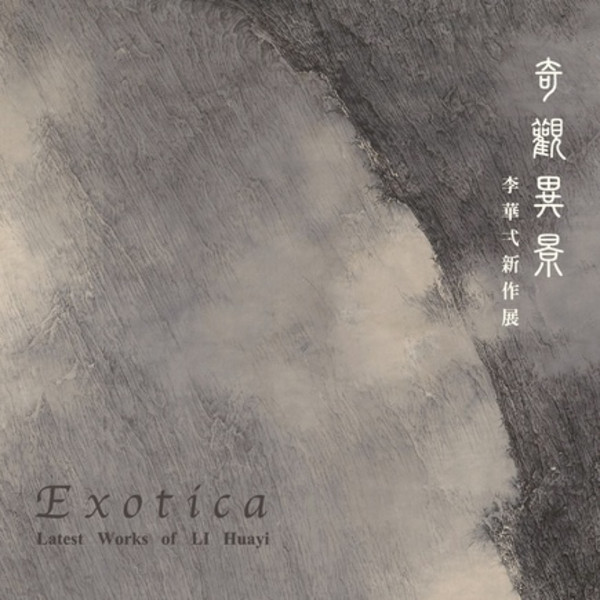 EXOTICA • RECENT WORKS OF LI HUAYI Kwai Fung Hin Art Gallery, Hong Kong