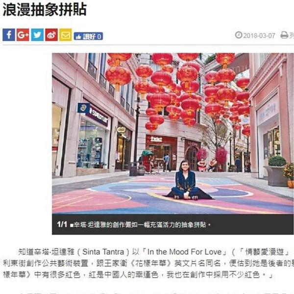 Happy Ferris Wheel: Lee Tung Avenue