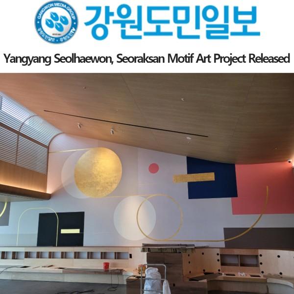 Yangyang Seolhaewon, Seoraksan Motif Art Project Released