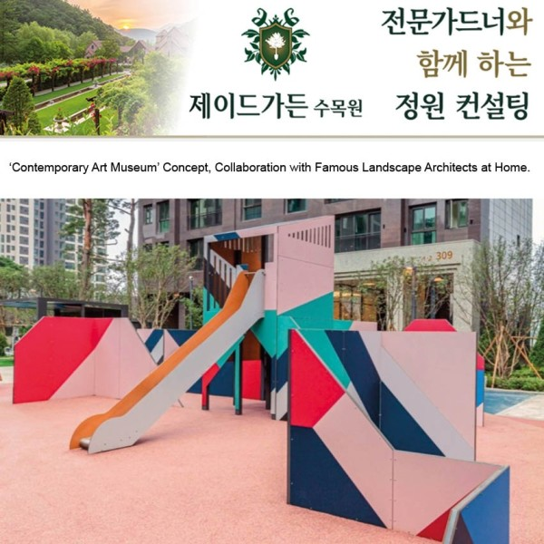 Contemporary Art Museum Concept, Collaboration with Famous Landscape Architects at Home