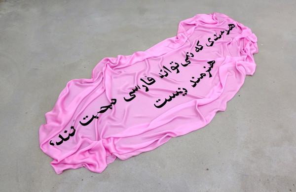 Anahita Razmi An artist who cannot speak Farsi is no artist, 2017 Digital print on 100 percent Chinese silk 140 x 250 cm 55 1/8 x 98 3/8 in Edition of 3 + 1 AP