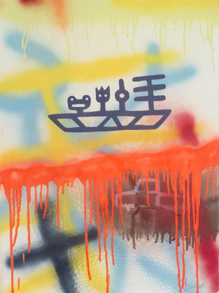 Joe Feddersen, Floating By, 2016