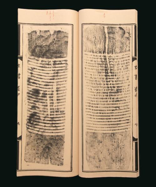 Tao Aimin 陶艾民, The Secret Language of Women No. 4 女书 第四卷, 2008