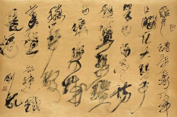 Wei Ligang 魏立刚, Snails in the Rain 雨中蜗, 2011