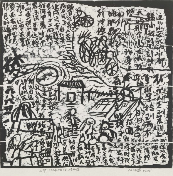 Chen Haiyan 陈海燕, Mental Illness 精神病, 1986