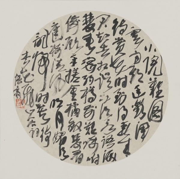 Wang Dongling 王冬龄, Huang Tingjian,