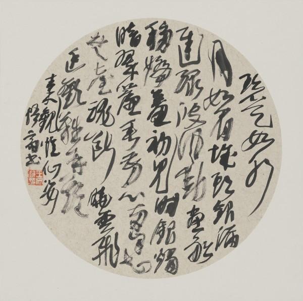 Wang Dongling 王冬龄, Qin Guan,