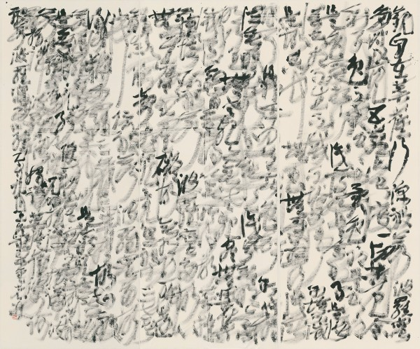 Wang Dongling 王冬龄, The Heart Sutra 心经, 2015