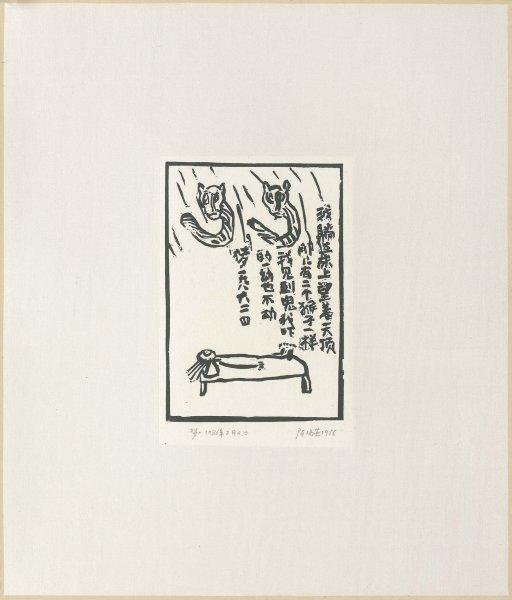 Chen Haiyan 陈海燕, Ghost 鬼, 1986