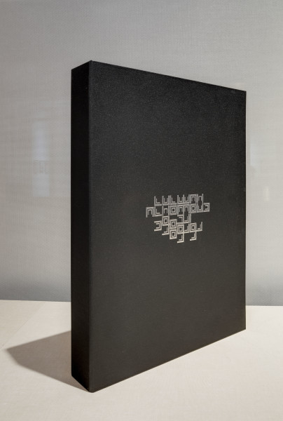 Lulwah Al Homoud, Language of Existence - Limited Edition Book of 25 portfolios with 50 different artworks, 2017