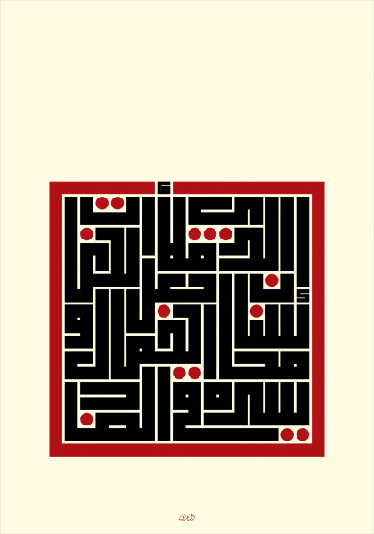 Mouneer Shaarani, He who imbued languages with beauty, had made that beauty's secret in Arabic, 2014