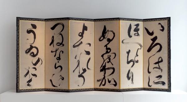 Kalligrafie, #004776 byôbu - 2 Stellschirme, Iroha