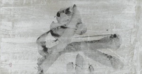YU-ICHI (Inoue Yûichi), #019336 Tai 泰 (Gelassenheit), 1965