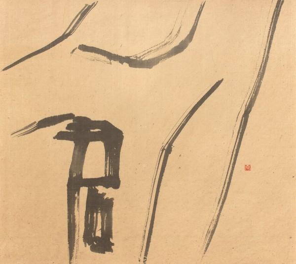 SHO-Künstler, #016272 Dairaku Kasetsu (*1931), SÔ - Beginn, Entstehen, um 1960