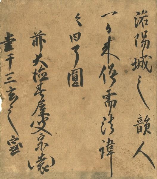 Kalligrafie, #003628 Kalligrafieblatt