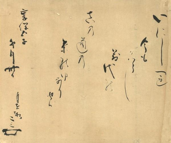 Kalligrafie, #003660 Kalligrafieblatt