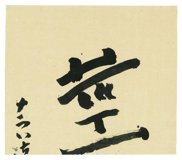 YU-ICHI (Inoue Yûichi), #007762 Kuki (Stengel), 1977