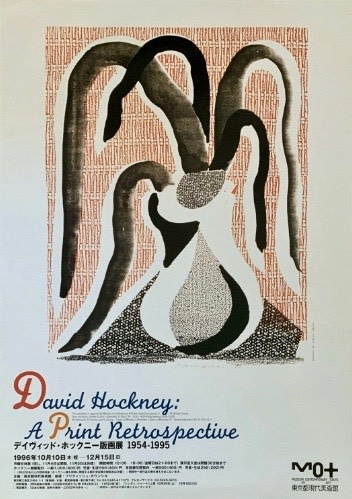 David Hockney, The Drooping Plant, Museum of Contemporary Art, Tokyo, 1996