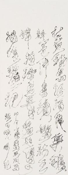 Wei Ligang 魏立刚, Withered Hollyhock, Iron Bird 枯葵铁鸟, 2014