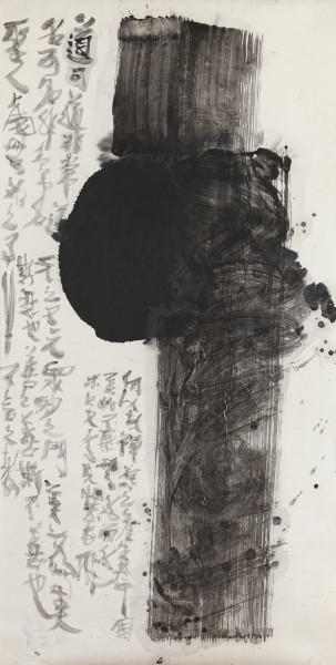 Yang Jiechang 杨诘苍, The Way Possible and Impossible 可非道, 1987