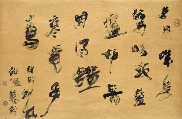 Wei Ligang 魏立刚, Ten Thousand City Birds 万点城鸟, 2011