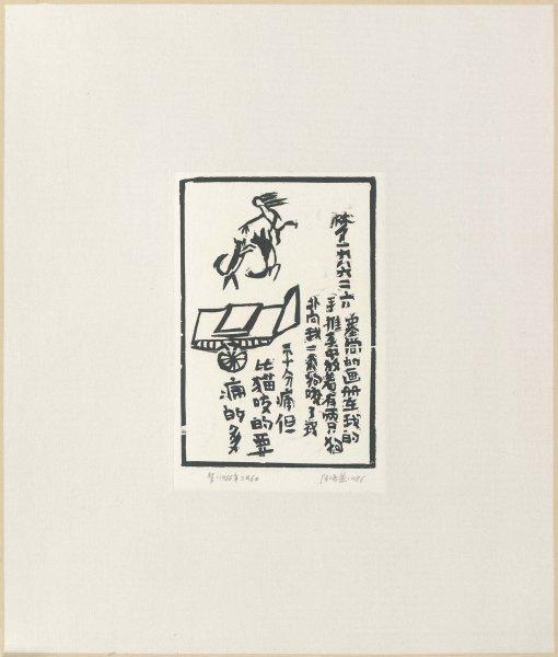 Chen Haiyan 陈海燕, A Cézanne Catalogue 塞尚画册, 1986