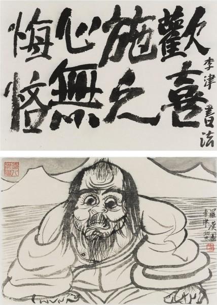 Li Jin 李津, Arhat #2 罗汉图 #2, 2015