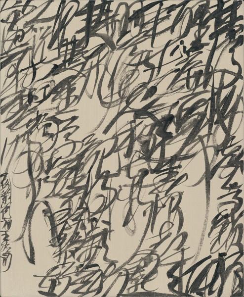 Wang Dongling 王冬龄, Yan Jidao,