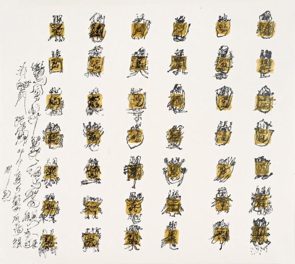 Wei Ligang 魏立刚, Buzzing Bees 蜜蜂哼哼, 2014