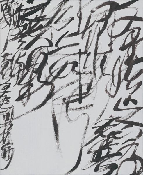 Wang Dongling 王冬龄, Bai Juyi, Sequel to the