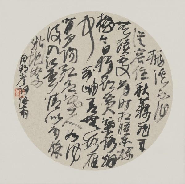 Wang Dongling 王冬龄, Zhou Bangyan,