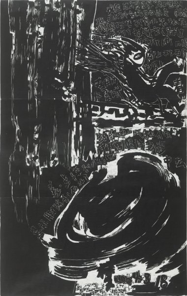 Chen Haiyan 陈海燕, Old Tree Vines 老树藤, 2009