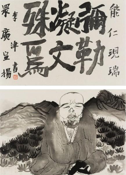 Li Jin 李津, Arhat #12 罗汉图 #12, 2015