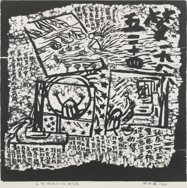 Chen Haiyan 陈海燕, Embracing the Moon 抱月亮, 1986