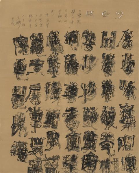 Wei Ligang 魏立刚, Rhapsody on the Hall of Brightness 明堂赋, 2010