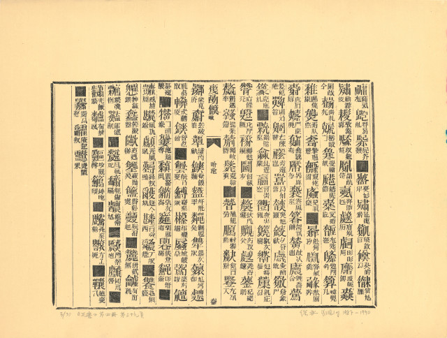 Xu Bing 徐冰, Book from the Sky, Volume 4, Page 39《天书》第四册第三十九页, 1987-90