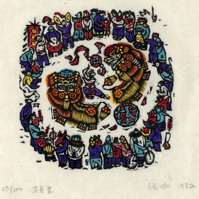 Xu Bing 徐冰, The First Lunar Month 正月里, 1982