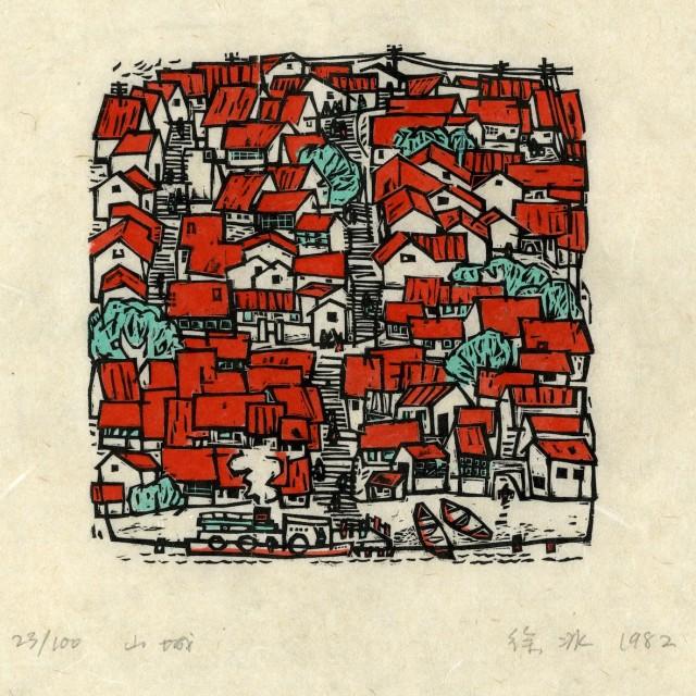 Xu Bing 徐冰, Mountain City 山城, 1982