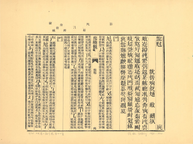 Xu Bing 徐冰, Book from the Sky, Glossary, Page 40 《天书》解字卷第四十页, 1987-90