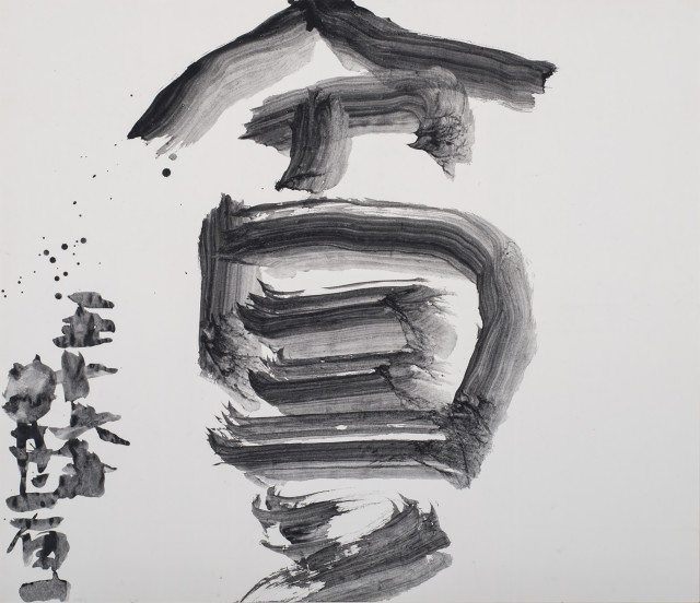 Inoue Yūichi 井上有一, Hin (poverty, the naked state of birth, in Zen philosophy) 貧 , 1972