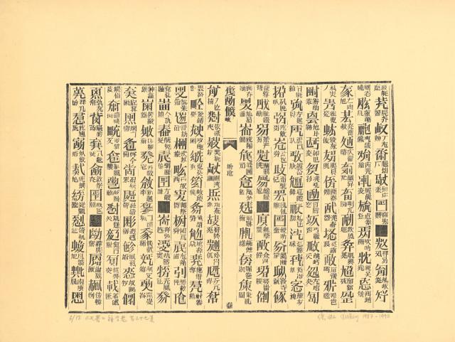 Xu Bing 徐冰, Book from the Sky, Glossary, Page 37 《天书》解字卷 第三十七页, 1987-90