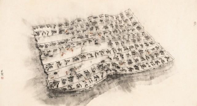 Zhang Yanzi 章燕紫, Numbness 麻, 2013