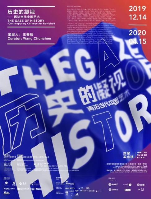 Duan Yingmei | Group Show 'The Gaze of History'