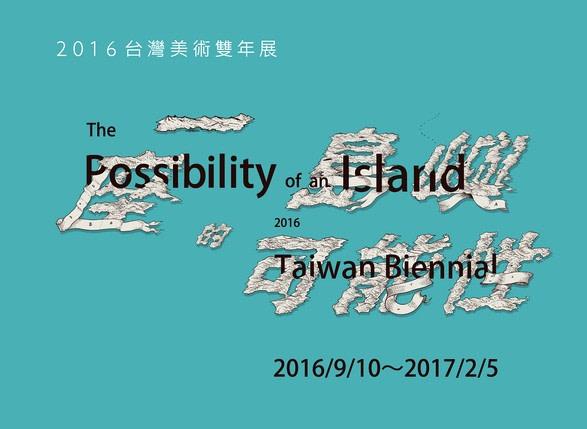 黄海欣   一座島嶼的可能性-2016台灣美術雙年展