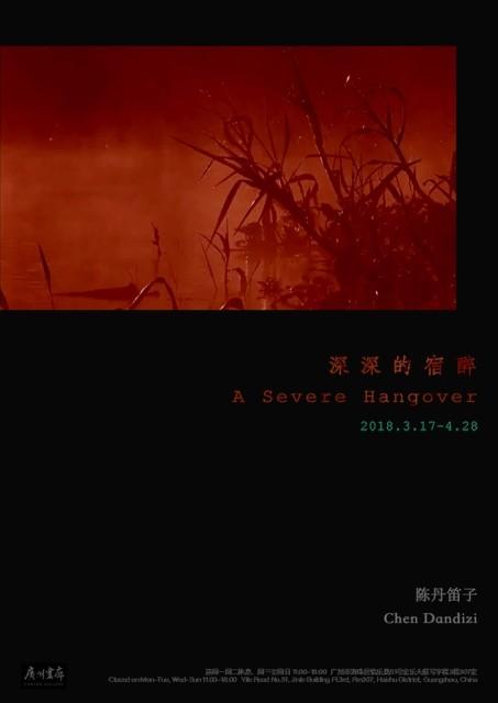 Chen Dandizi|A Severe Hangover