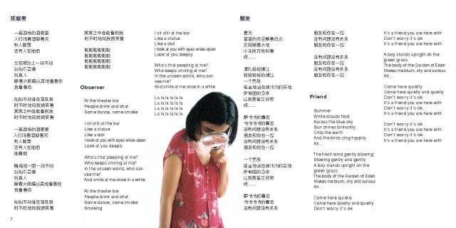 Artyoo | Discovery | Duan Yingmei's Cradlesong