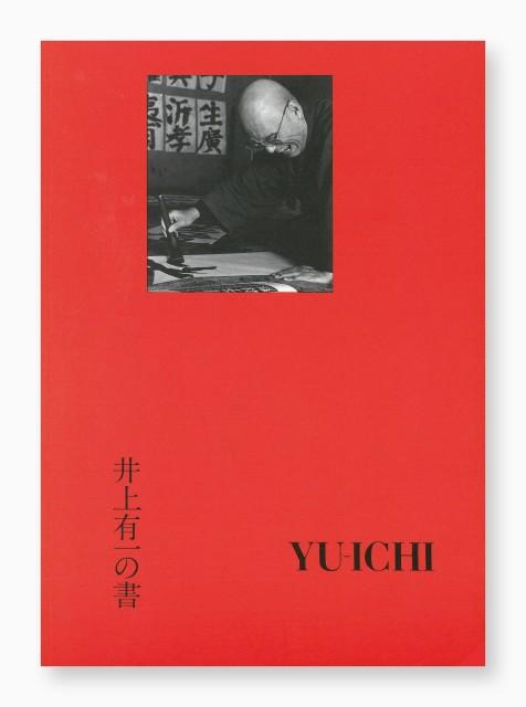 YU-ICHI Kunsthalle Basel