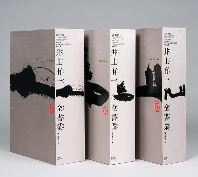 YU-ICHI , Catalogue raisonné, 3 bändiges Werkverzeichnis